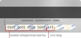 cvv-1-300x143-280x133