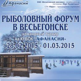 Рыболовный форум 28.02-01.03.2015