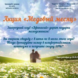 Акция «Медовый месяц»