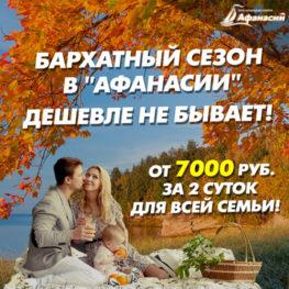 Бархатный сезон в «Афанасии» дешевле не бывает!