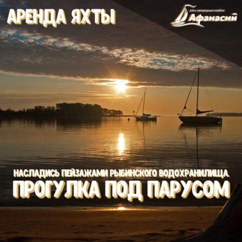 Аренда яхты всего 1000 рублей в час!