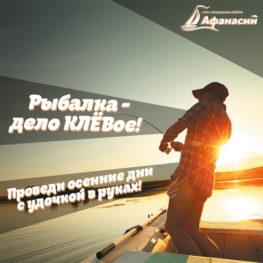 Рыбалка — дело КЛЁВое